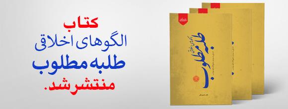کتاب «الگوهای اخلاقی طلبه مطلوب»