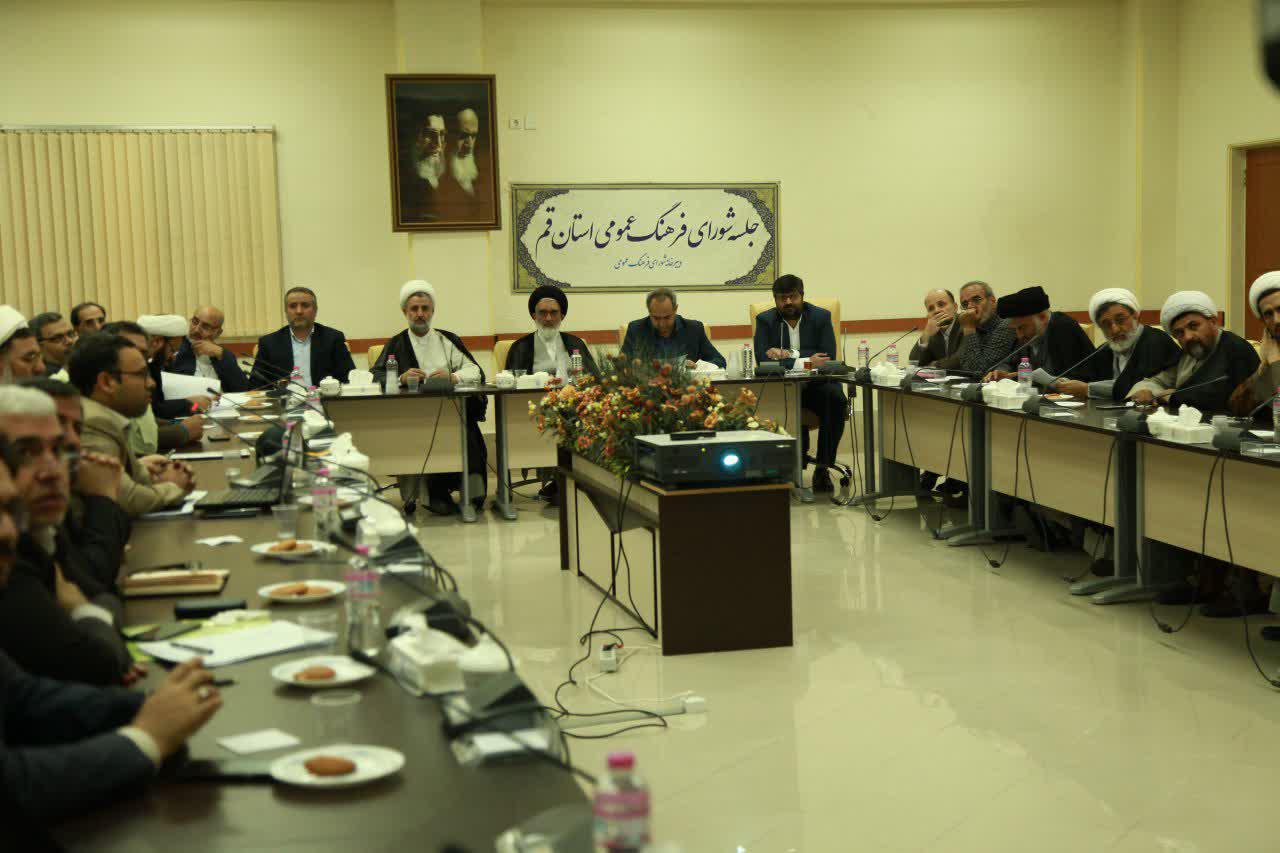 نشست شورای فرهنگ عمومی استان قم،