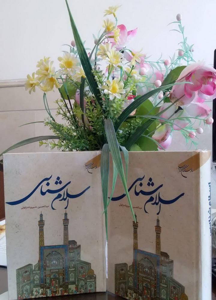 کتاب اسلام شناسی