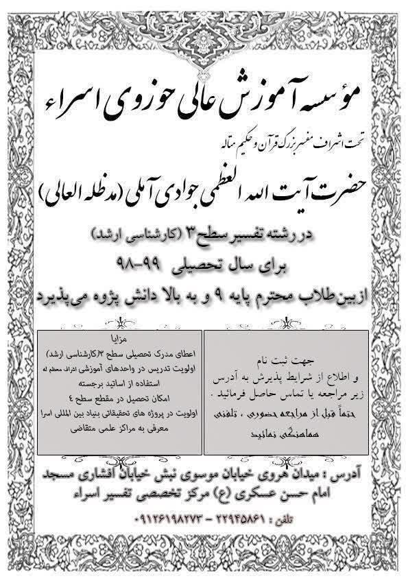 موسسه آموزش عالی حوزوی اسراء