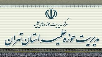 مدیریت حوزه علمیه استان تهران