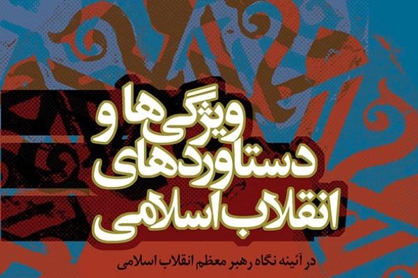 کتاب «ویژگیها و دستاوردهای انقلاب اسلامی»