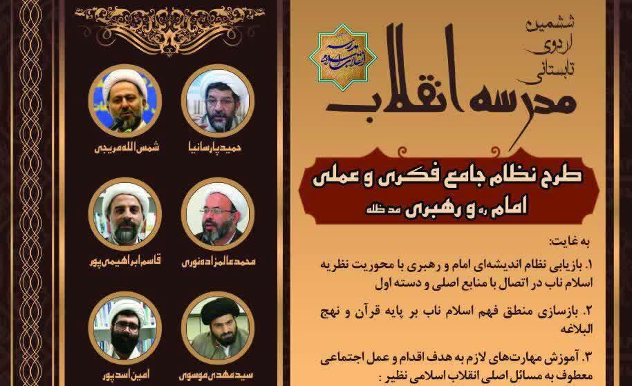 مدرسه انقلاب اسلامی