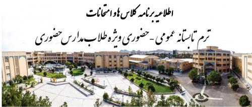 مدرسه علمیه صالحات