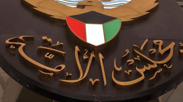 مجلس امت کویت