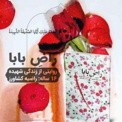 طرح کتابخوانی دخترانه ویژه طلاب جامعهالزهرا(س)