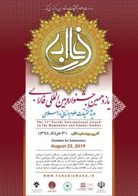 جشنواره بینالمللی فارابی