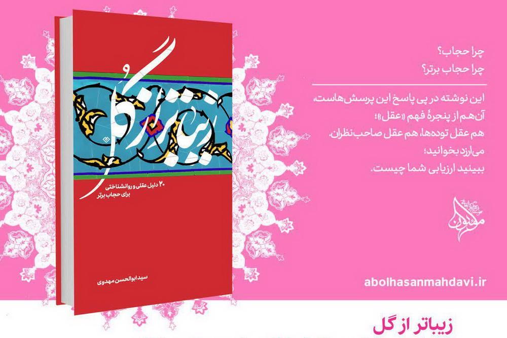 کتاب زیباتر از گل