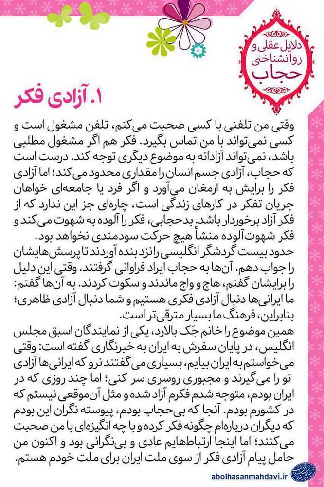 عکس نوشته/ ۲۰ دلیل عقلی و روانشناختی برای حجاب