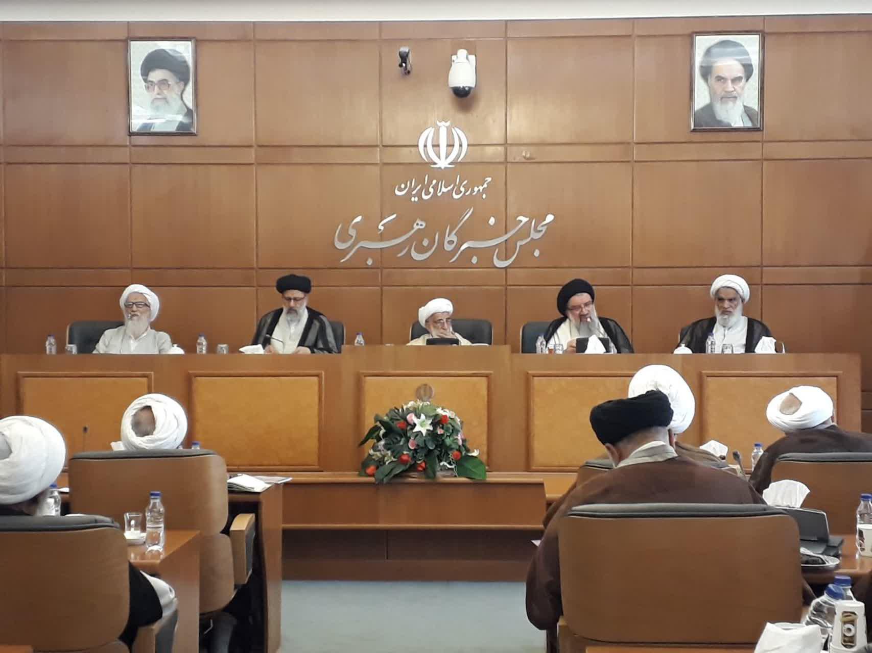 جلسه هیئت رئیسه و کمیسیون های مجلس خبرگان رهبری