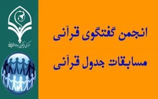 مسابقات جدول قرآنی انجمن گفت وگوی قرآنی