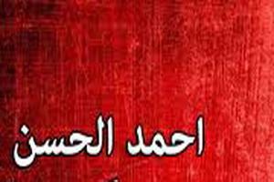 احمدالحسن