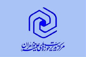 مرکز مدیریت حوزه های علمیه خواهران