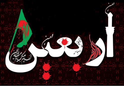 فراخوان دریافت آثار و محتواهای مرتبط با اربعین حسینی