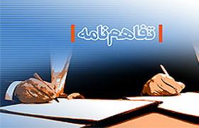 تفاهم نامه همکاری میان اوقاف ناحیه یک قم و ستاد اجرایی فرمان امام(ره) امضا شد
