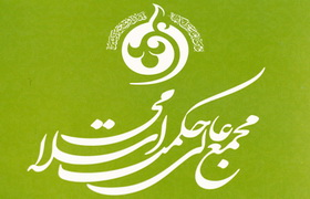 حضور مجمع عالی حکمت اسلامی در نمایشگاه قرآن کریم