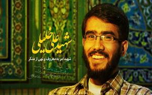 قاتل طلبه شهید بخشیده شد