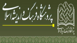 عرضه ۴۰۰ عنوان کتاب از سوی پژوهشگاه فرهنگ و اندیشه اسلامی