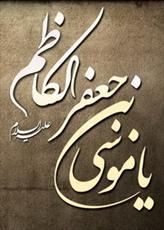 برگزاری مجلس سوگواری شهادت امام کاظم (ع) با حضور مراجع  و علما