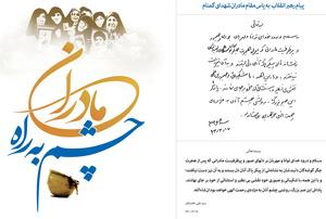 پیام رهبر معظم انقلاب به همایش بزرگداشت مادران شهدای گمنام