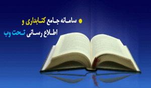 شبکه اینترنتی کتابخانههای مدارس خواهران راه اندازی میشود