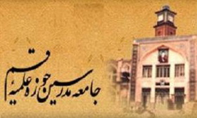 اجلاسیه مجمع عمومی جامعه مدرسین برگزار میشود