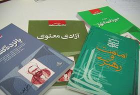 اجرای طرح مطالعاتی آثار شهید مطهری در مسجدسلیمان