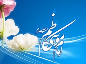 پیامدهای طمع و چشم داشت به مال دیگران از نگاه امام کاظم(ع)