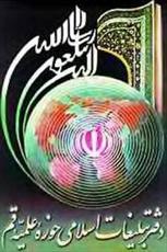 بیانیه دفتر تبلیغات اسلامی در محکومیت کشتار شیعیان نیجریه