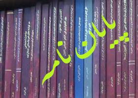 دفاع از سه پایان نامه بانوان طلبه در یک موسسه آموزش عالی حوزوی