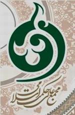 دو خبر از مجمع عالی حکمت اسلامی