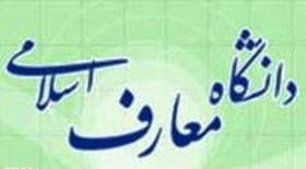 آزمون دکتری مدرسی معارف اسلامی برگزار میشود