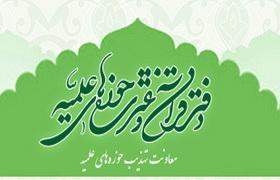 آزمون حفظ قرآن و نهج البلاغه طلاب 25 مهر برگزار می شود