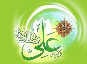 أخذ الإقرار من المؤمنين على ولاية الإمام علي (ع) والأئمة من ولده