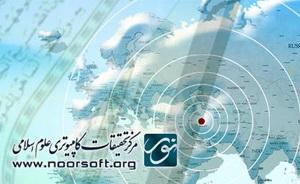 تفاهم سه جانبه در مرکز تحقیقات کامپیوتری علوم اسلامی