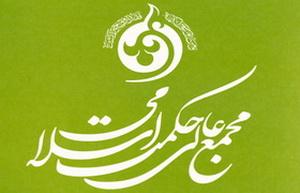 گردهمایی سالانه اعضای مجمع عالی حکمت اسلامی برگزار می شود