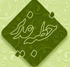 کارگاه «بررسی دلالی خطبه غدیر» برگزار میشود