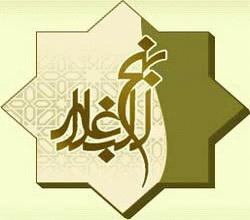 نهجالبلاغه حتی در میان شیعیان مهجور است/ امام خمینی(ره)  معیاری برای زندگی طیبه ماست