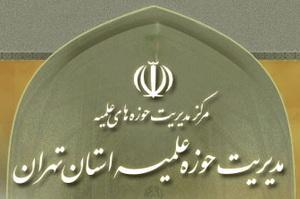 حوزه علمیه تهران امروز و فردا تعطیل است
