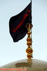 تعویض  پرچم حرم حضرت معصومه(س) به پرچم عزای حسینی(ع)