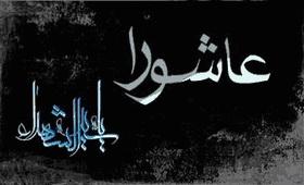 """نمایشگاه عاشورایی """"آسمان حسین(ع)"""" در مسجد جمکران افتتاح شد"""