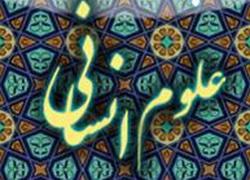 تحول در علوم انسانی لازمه دست یابی به تمدن نوین اسلامی است