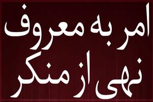 اجرای امر به معروف بایدتوام با ادب اسلامی باشد