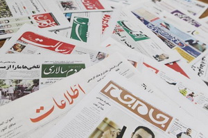 صفحه اول روزنامههای 10 مرداد