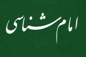 استقبال طلاب اصفهانی از کلاس های امام شناسی
