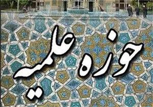 دروس عمومي حوزه علميه مشهد تعطيل ميشود