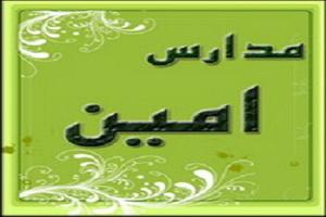 طرح دانش افزایی ۳۲۰ نفر از مبلغین خواهر و برادر مدارس امین ارومیه  برگزار شد