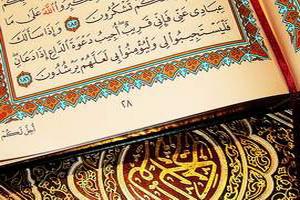 اعلام نتایج آزمون سالانه حفظ قرآن طلاب آذربایجان شرقی
