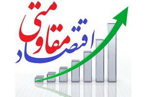 تقویت بعد اقتصادی راه نفوذ دشمن به کشور را می بندد