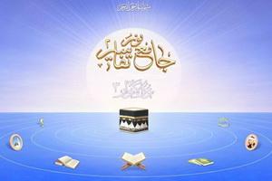 پرمخاطب ترین محصول نور در نمایشگاه قرآن معرفی شد